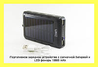 Портативное зарядное устройство с солнечной батареей и LED фонарь 18800 mAh