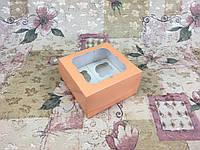 Коробка Персиковый для 4-ох кексов с окном  170*170*90