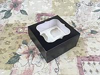 Коробка Черный для 4-ох кексов с окном 170*170*90