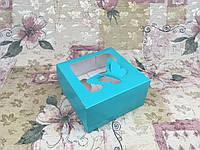 Коробка Бирюзовая для 4-ох кексов с окном Бабочка  170*170*90, фото 1