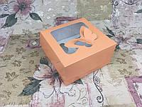 Коробка Персиковый для 4-ох кексов с окном Бабочка 170*170*90