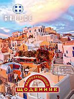 """Дневник твердая обложка А5+ """"Греция"""" Найрозумніший"""