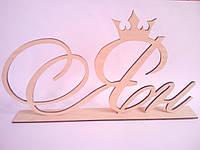 Имена декоративные, слова из фанеры, деревянные надписи