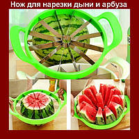 Нож-слайсер для нарезки дыни и арбуза на 12 долек Melon Slicer!Опт