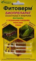 Фитоверм 4 мл (биоинсектоакарицид)