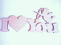 I love You скупидоном