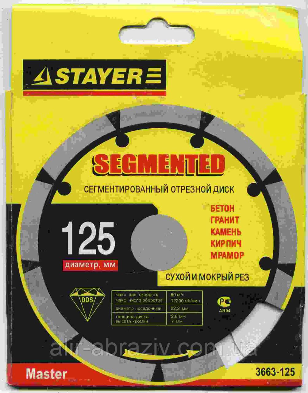Круг алмазный отрезной Stayer 125 х 22