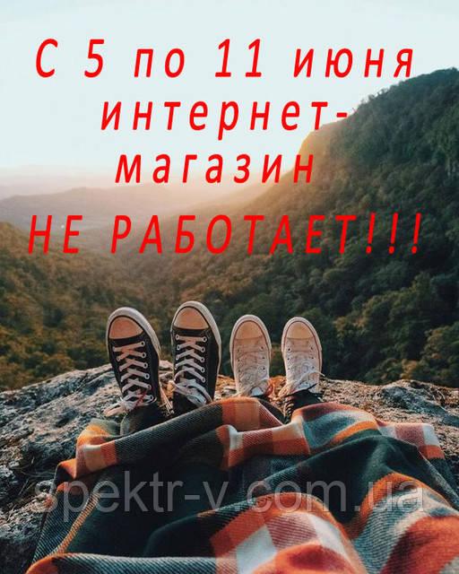 С 5 по 11 июня интернет-магазин НЕ РАБОТАЕТ!!!!