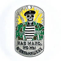 """Жетон армейский """"Нас мало, но мы в тельняшках"""""""