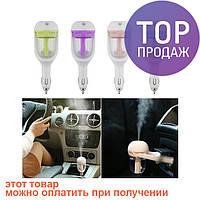 Автомобильный увлажнитель очиститель воздуха, мини ароматерапия / Фильтратор для воздуха