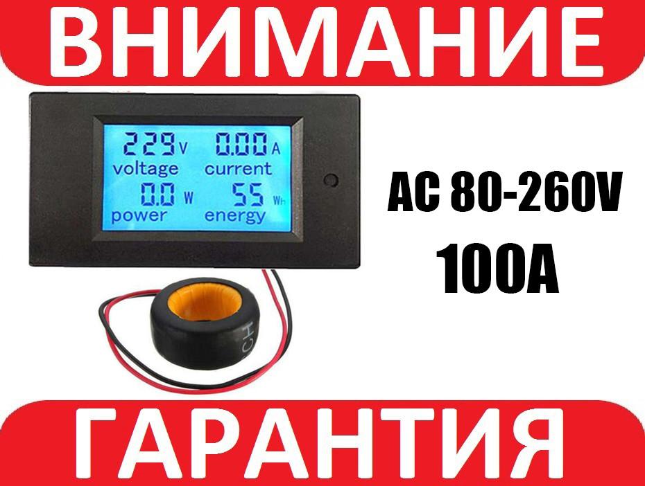 AC Энергометр, ваттметр, вольтметр, амперметр, счетчик энергии 100A, фото 1