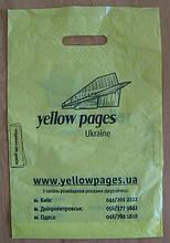 Пакети поліетиленові - банан yellow pages