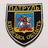 Шеврон полиции на липучке Патруль Киевская область