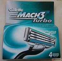 Картриджи Gillette Mach3 Turbo Оригинал 4 шт в упаковке производство Германия