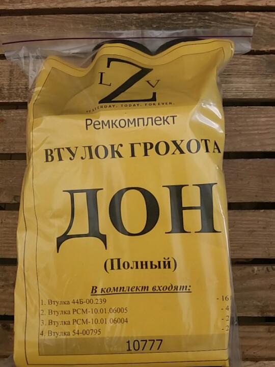 Втулки грохота ДОН-1500 (комплект)