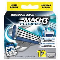 Картриджи Gillette Mach3 Turbo Оригинал 12 шт в упаковке производство Германия