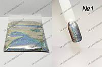 Зеркальный блеск Голографический для дизайна ногтей №1
