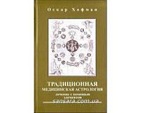 """Хофман Оскар """"Традиционная медицинская астрология"""""""