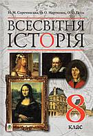 Всесвітня історія, 8 клас. Сорочинська Н. М., Мартинюк О.О., Гісем О.О.