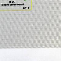 Рулонные шторы День-Ночь Ткань Торонто Светло-серый
