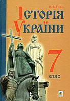 Історія України, 7 клас. Гісем О. В. (вид-во Богдан)