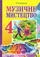 Музичне мистецтво 4 клас. Кондратова Л.Г.