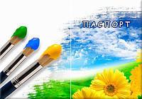 Обложка обкладинка на паспорт Абстракт природа картина кисточка abstract України Украина Pasport
