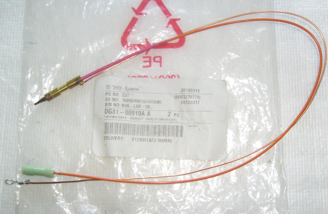 Термопара газовой поверхности Samsung DG81-00919A