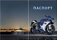 Обложка обкладинка на паспорт мотоцикл suzuki України Украина Pasport