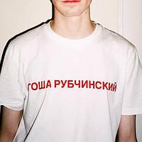 Мужская футболка Гоша Рубчинский