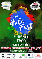 Ternopil Holi Fest welcome!