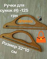 Ручки для сумок-6