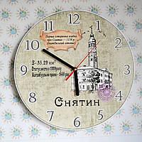 Настенные часы с символами вашего города Снятин