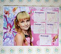 Расписание уроков с фотографией вашего ребёнка Феи