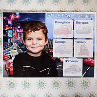 Расписание уроков с фотографией вашего ребёнка Тачки