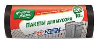 Пакет для мусора 120 L/10 шт Мелочи жизни (0771 CD)