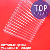 Сотовый поликарбонат прозрачный 16 мм, ЧЕХИЯ / поликарбонатный лист / лист поликарбоната, толщина 16 мм