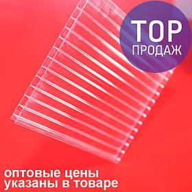 Сотовый поликарбонат прозрачный 4 мм, ЧЕХИЯ / поликарбонатный лист / лист поликарбоната, толщина 4 мм
