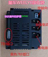 Блок управления Wellye RX-12 2.4GHz 12V детского электромобиля
