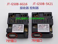 Блок управления JT-G50B-6G16 2.4GHz 12V детского электромобиля