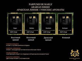 Parfums de Marly Hamdani парфюмированная вода 125 ml. (Тестер Парфюм де Марли Хамдани), фото 3