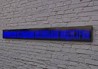 Светодиодная бегущая строка синяя (белая) 1280 мм х 320 мм, фото 1