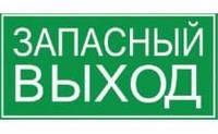 "Самоклеющая этикетка 200х100 мм ""ЗАПАСНЫЙ ВЫХОД"""