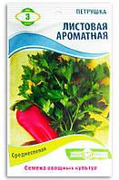 Семена Петрушки, Листовая Ароматная, 3 г.
