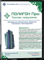 Полигон Про: Техплан сооружения 1.12.1 (Программный центр «Помощь образованию»)