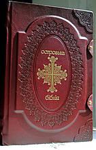 Острожская Библия. Острозька Біблія.