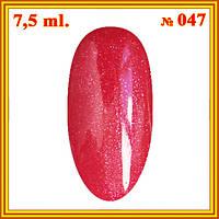 Dis УФ Гель-лак 7,5 мл. тон 047 Малиново-Красный с Шиммером