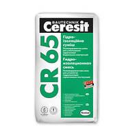Гидроизоляция обмазочная CERESIT СR-65 ( ЦЕРЕЗИТ ЦР-65) 25кг, СR65, ЦР65