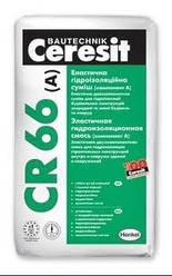 Эластичная гидроизоляционная смесь обмазочная Ceresit СR-66 ( ЦЕРЕЗИТ ЦР-66) 17,5кг, СR66, ЦР66