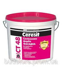 СТ 48/ 10 л база Краска силиконовая